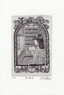 長野 順子 銅版画蔵書票「約束の日」