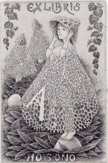 長野 順子 銅版画蔵書票「á la mode」
