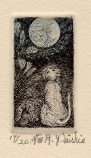 三塩佳晴 銅版画「猫月」サイン入り