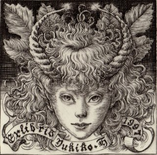 林 由紀子 銅版画(モノクロ)蔵書票「牧神」サイン入り