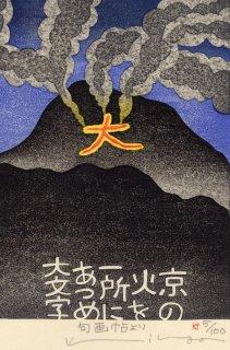 山田 喜代春  木版画 句画帖より「大文字」サイン入りシート