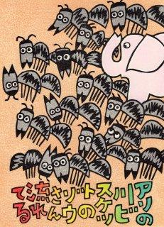 山田 喜代春  木版画 句画帖より「アリの川」サイン入りシート