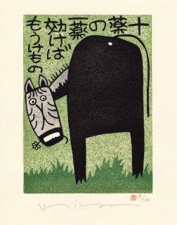 山田 喜代春  木版画 句画帖より「十薬」サイン入り