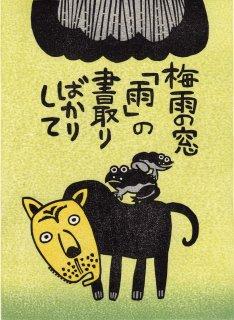 山田 喜代春  木版画 句画帖より「梅雨の窓」サイン入り