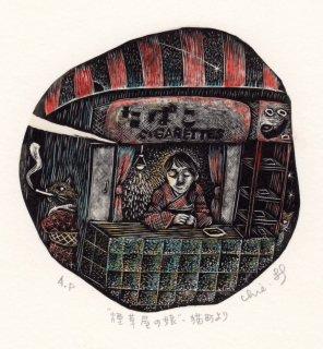 林 千絵  木口木版画「煙草屋の娘ー猫町より」サイン入り