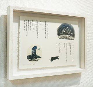 林 千絵  木口木版画「雪の日」(詩画作品)*額装品