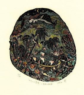 林 千絵  木口木版画「北方への冒険-百年の孤独」*シート