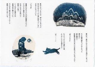 林 千絵  木口木版画「雪の日」(詩画作品)*シート