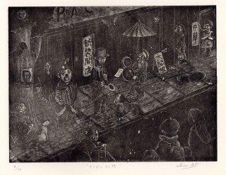 林 千絵  木口木版画「チンドン幻想」*シート