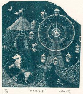 林 千絵  木口木版画「夜の観覧車」*シート
