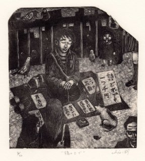 林 千絵  木口木版画「橋の上で」*シート