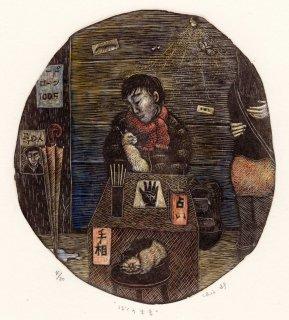 林 千絵  木口木版画「僕の未来」*シート