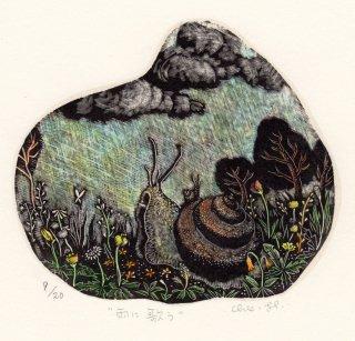 林 千絵  木口木版画「雨に歌う」*シート