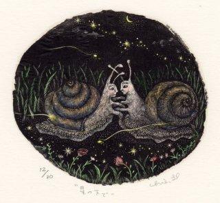 林 千絵  木口木版画「星の下で」*シート