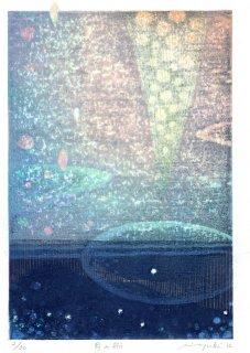 近藤 幸  木版画「月の船」21.5×15cm   *額装品