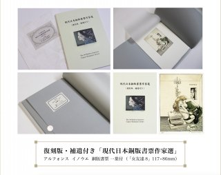 復刻版・補遺付き「現代日本銅版書票作家選」 アルフォンス  イノウエ  銅版書票 一葉付  ( 「女友達8」117×86mm)