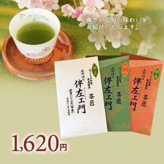 【新茶】みやはら 伴左エ門 白・緑・赤