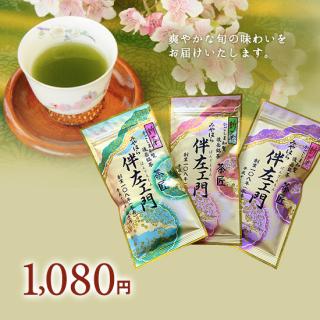 【新茶】伴左エ門 緑・紫・赤
