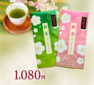 知覧茶 ピンク・緑