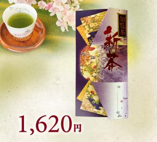 【予約商品】知覧茶 紫