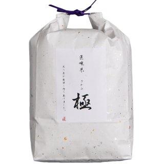 匠味米 極 新米入り (きわみ) 5kg