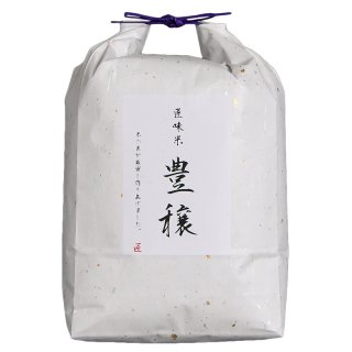 匠味米 豊穣   新米入り (ほうじょう) 5kg