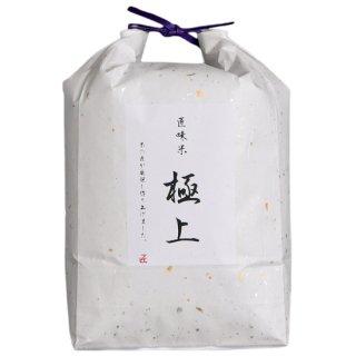 匠味米 極上 新米入り(ごくじょう) 5kg