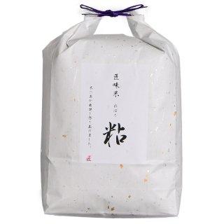 匠味米 粘(ねばり) 5kg