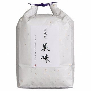 匠味米 美味(びみ) 5kg