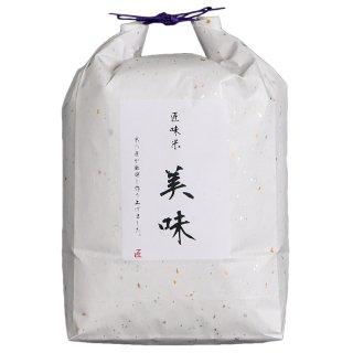 匠味米 美味 新米入り(びみ) 5kg