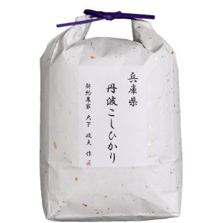兵庫県丹波 こしひかり 5kg