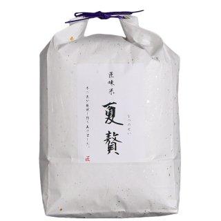 匠味米 夏贅(なつのぜい)5kg