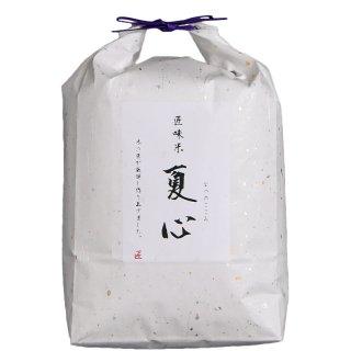 匠味米 夏心(なつのこころ)5kg