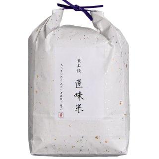 最上級 匠味米 5kg