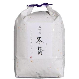 匠味米 冬贅(ふゆのぜい)5kg