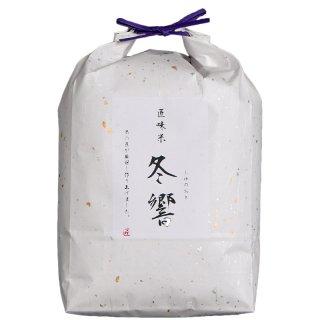 匠味米 冬響(ふゆのおと)5kg
