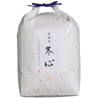 匠味米 冬心(ふゆのこころ)5kg
