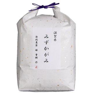滋賀県近江米 みずかがみ 5kg(契約農家限定)