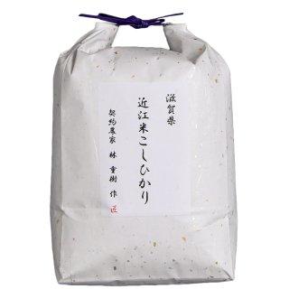 滋賀県近江米 こしひかり 5kg(契約農家限定)