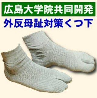 外反母趾(がいはんぼし)対策靴下 グレー
