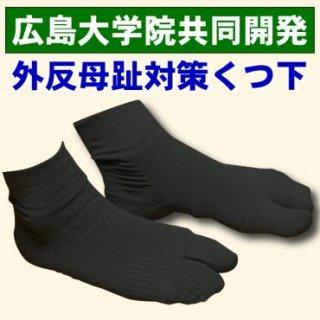 外反母趾(がいはんぼし)対策靴下 黒