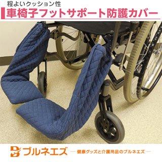 車椅子フットサポート防護カバー(片足分)