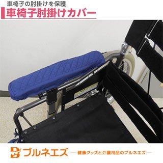 車椅子肘掛けカバー(1個入り)