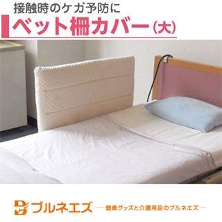 ベッド柵カバー(大)