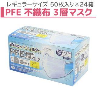 PFE 不織布 3層マスク レギュラーサイズ(50枚入り×24箱)
