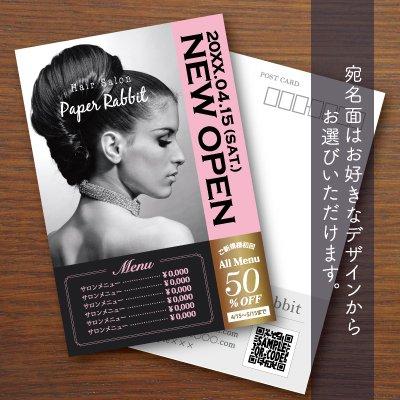 DM・ハガキ【ヘアーサロン002】ピンク