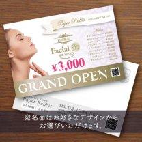 DM・ハガキ【エステ/リラク001】パープル