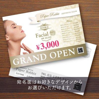 DM・ハガキ【エステ/リラク001】ゴールド
