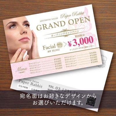 DM・ハガキ【エステ/リラク002】ピンク&オレンジ