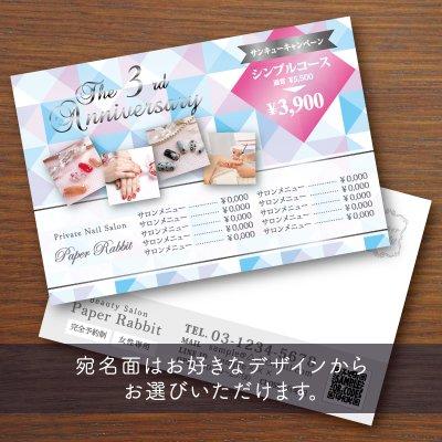 DM・ハガキ【クリスタル】ピンク